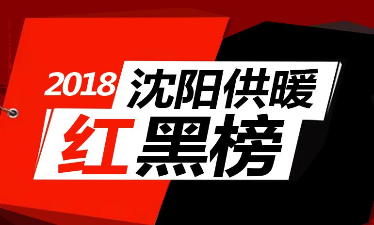 2018年沈阳故宫红黑榜