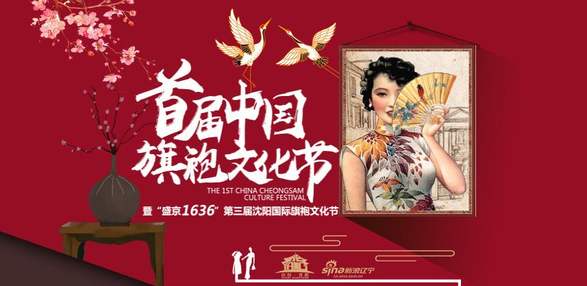 首届中国旗袍文化节开幕