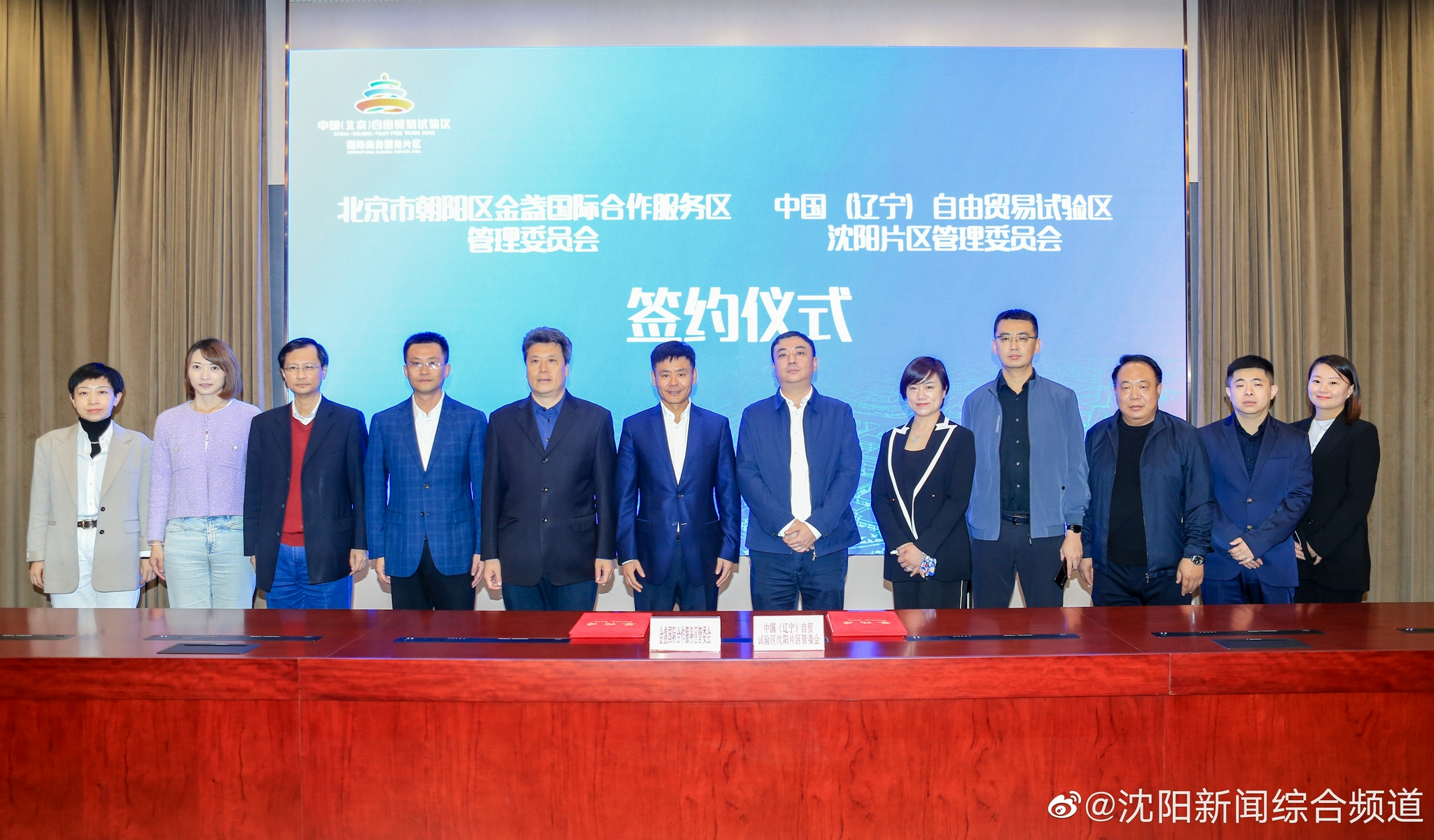 京沈联动发展战略合作签约仪式在京举行