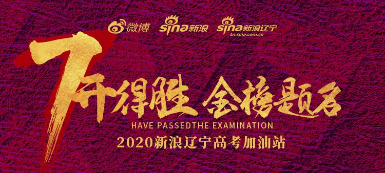 2020新浪辽宁高考加油站