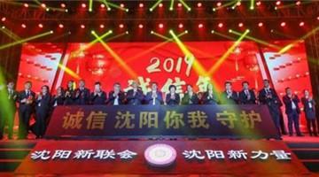 沈阳市新联会举行颁奖盛典