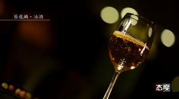 中国国家地理标志保护产品——辽宁桓仁蔡龙麟冰葡萄酒