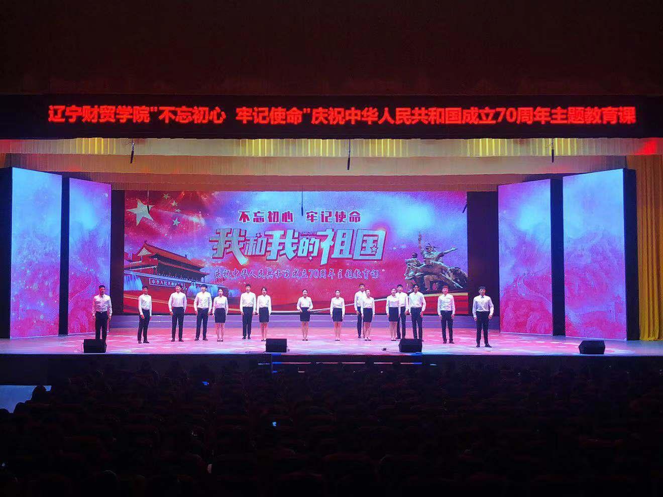 辽宁财贸学院举行主题思政课演出