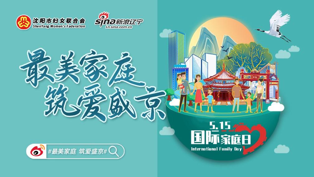 2021年辽宁省最美家庭评选结果出炉