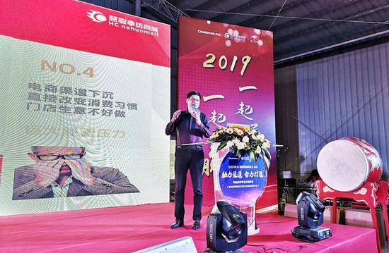 拿货商城商务会议主题宣讲 慧聪拿货商城分销事业部总经理邓涛