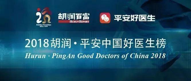 胡润中国好医生榜发布 沈阳这些医院和医生上榜