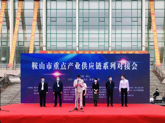 打造经济新名片 鞍山市重点产业供应链系列对接会开幕