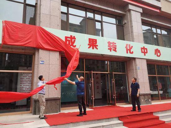 助力创新创业,辽阳有了首家科技成果转化中心