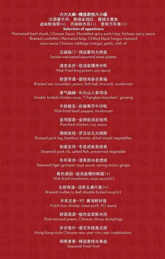 沈阳超全年夜饭菜单曝光