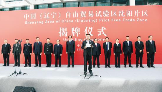 4月10日,中国(辽宁)自由贸易试验区沈阳片区揭牌仪式举行。靳军摄
