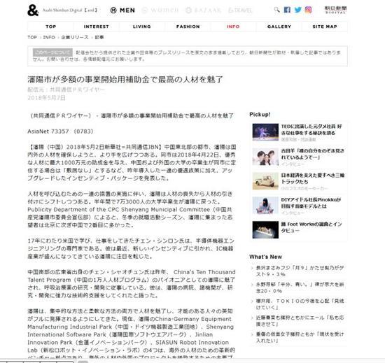 朝日新闻:全球发行量第二大的报刊