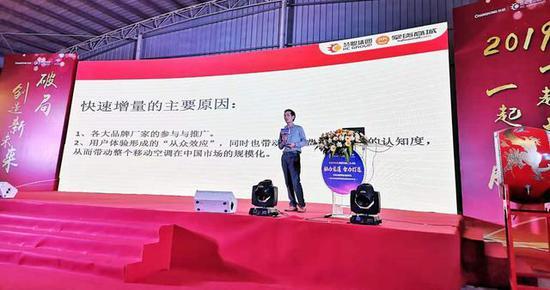 移动空调产品宣讲慧聪拿货商城移动空调项目总监崔炳禄
