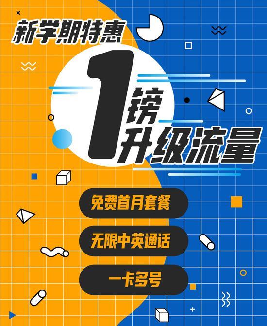 优质英国留学手机卡 首选中国电信CTExcel