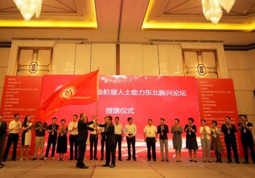 中央统战部新的社会阶层人士服务团 十五分团助力东北振兴论坛在辽宁沈阳举办
