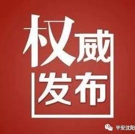 沈阳:女子利用互联网络散布虚假信息被拘留处罚