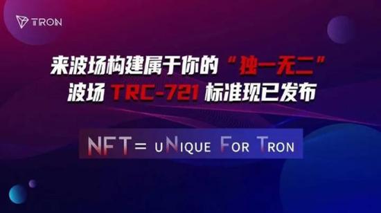孙宇晨和波场的NFT标准协议TRC-721已正式上线 这些关键信息不容错过
