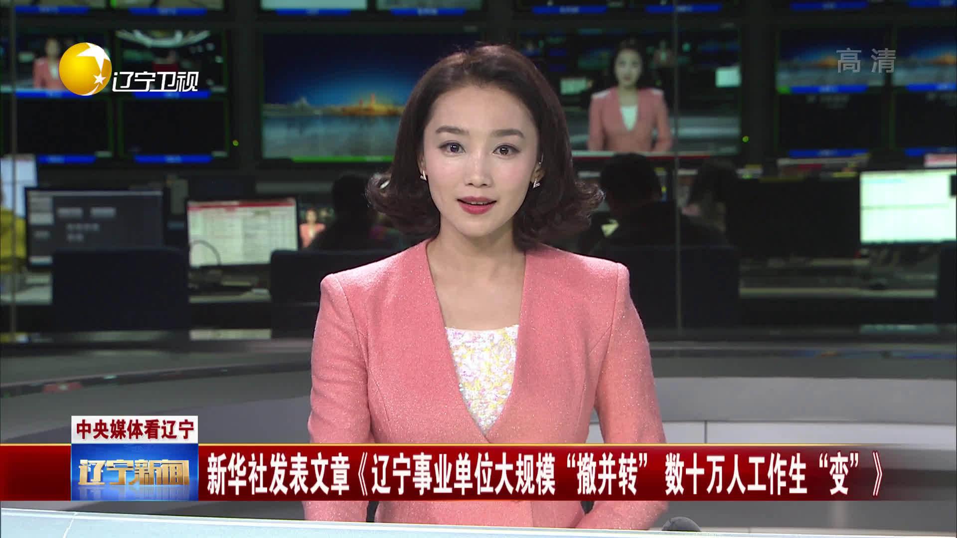 """辽宁事业单位大规模""""撤并转"""" 数十万人工作生""""变"""""""