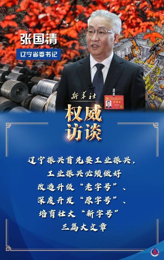 邁好第一步,見到新氣象|遼寧省委書記張國清談遼寧振興要做好
