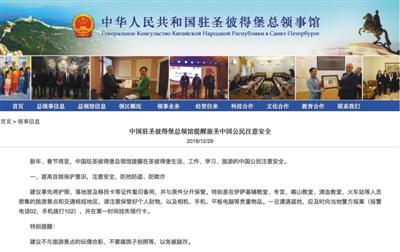 """事发后,中国总领馆发布了""""特别提醒旅圣中国公民注意安全""""的通知。网站截图"""