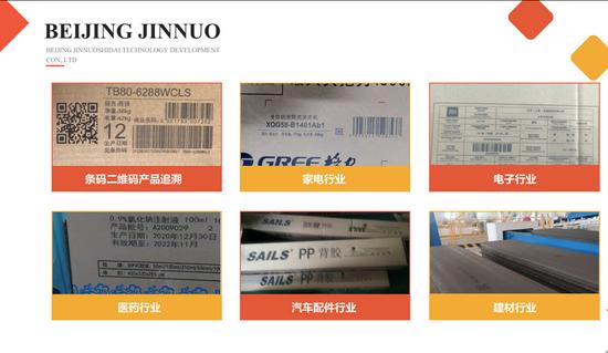 北京金诺时代:以专业喷码技术持续服务国内500强企业