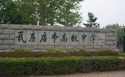辽宁21所中学120人被北大清华看中快看有没高中生生激烈a中学视频图片