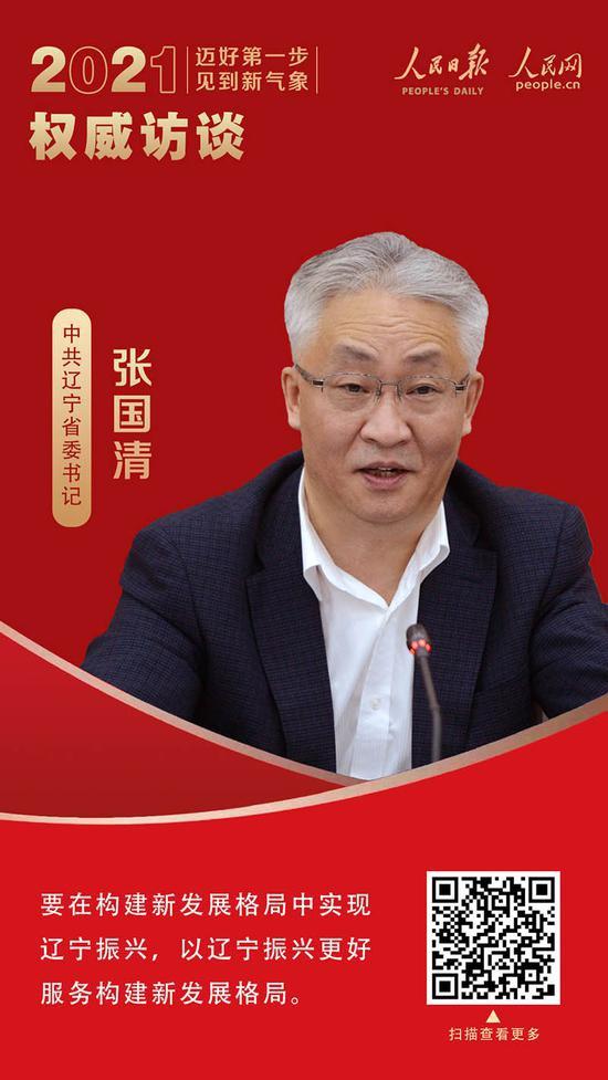 人民日報專訪遼寧省委書記張國清:奮力實現遼寧全面振興全方