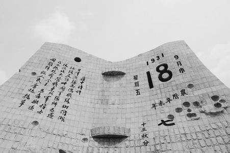 """沈阳""""九·一八""""历史博物馆9月1日重新对外开放"""