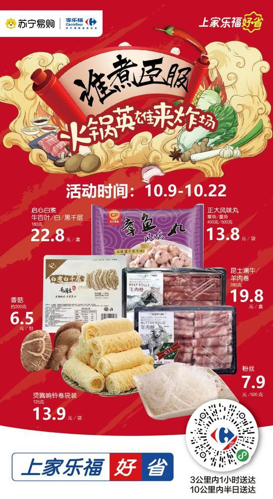 秋日火锅节 | 暖暖的好味道~