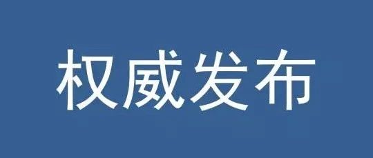 """辽宁公安出台""""损害营商环境行为追责16条"""""""