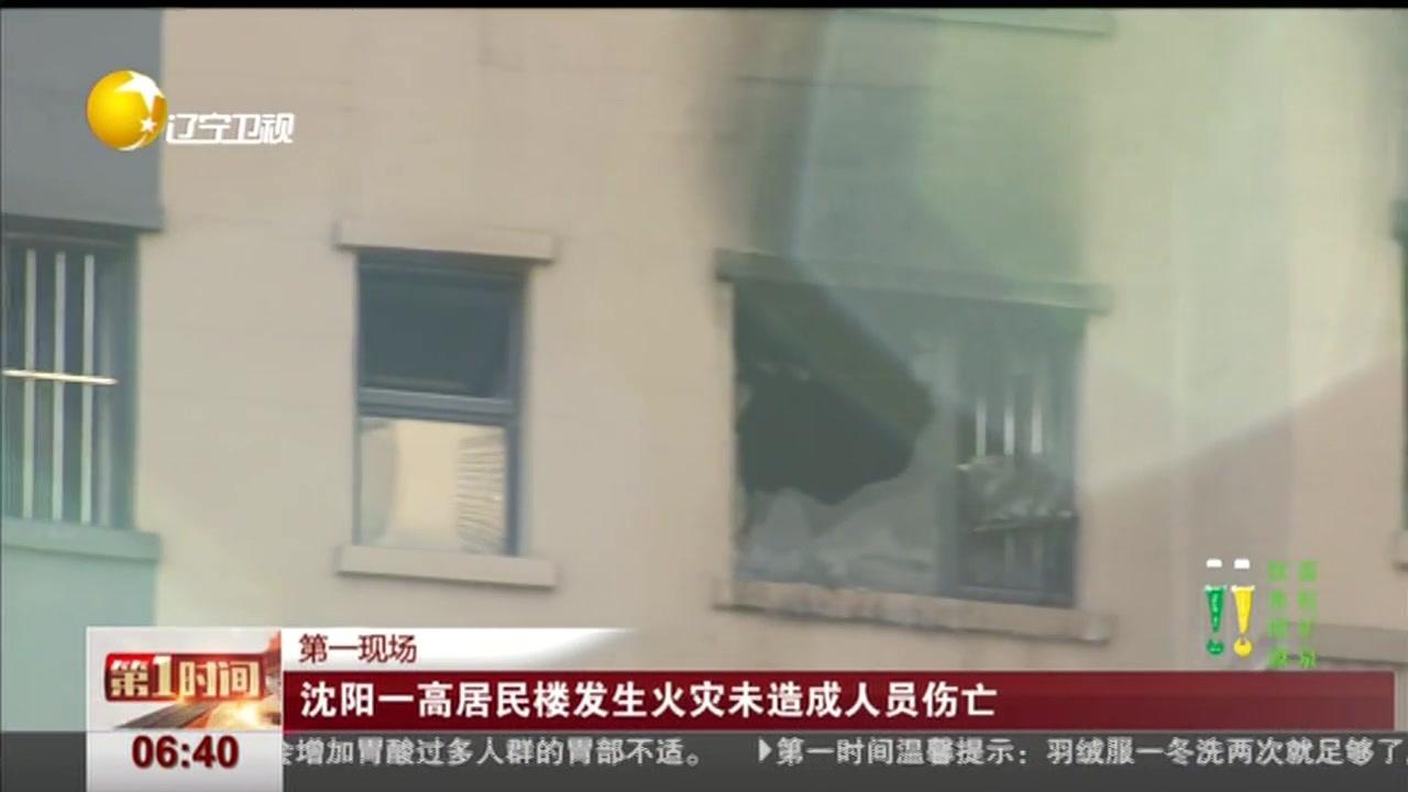 沈阳:一高居民楼发生火灾  未造成人员伤亡