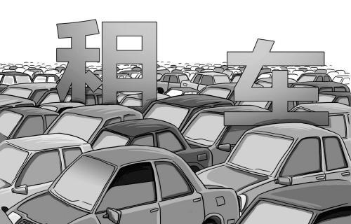 沈阳节前租车市场有价无车 经济型车辆最热门
