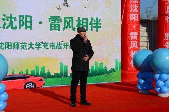 辽宁雷风新能源科技有限公司创始人徐勤峰先生致辞