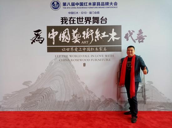 王木匠红木家具品牌运营总监吴丰林受邀出席第八界中国红木家具品牌大