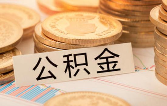 辽宁省住房公积金年底实现跨省通办