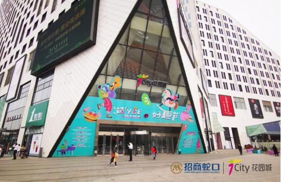 沈阳招商花园城#造YUE·好趣节#,双节趣玩重磅揭幕