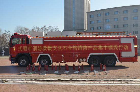 抚顺市消防救援支队开展不合格消防产品集中销毁行动