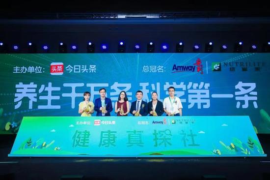 2019算数·营养大会在京举办安利纽崔莱携手头条回应养生谣言,指导公众科学补充营养