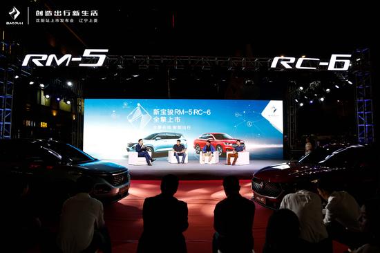 新宝骏RM-5 RC-6双车齐发上市发布会-沈阳站