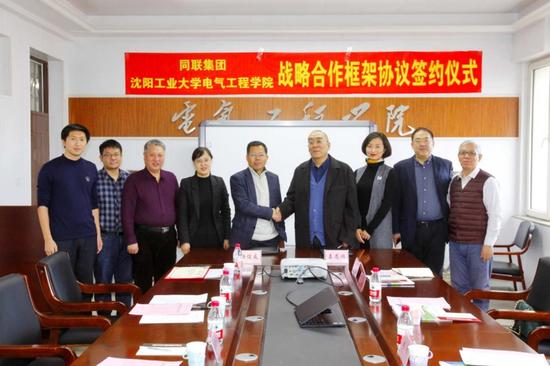 同联集团与沈阳工业大学达成战略合作 共同打造校企深度合作的产学研一体化平台