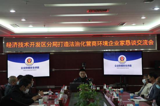 沈阳开发区公安召开企业家恳谈会 打造法治化营商环境