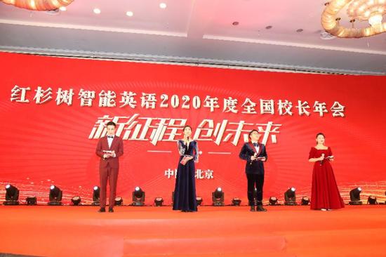 红杉树智能英语2020年度全国校长年会在京盛大召开