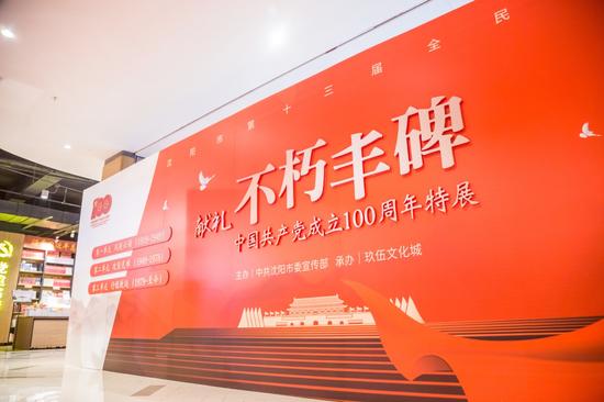 """玖伍文化城""""不朽丰碑 """"红色展览启幕,献礼建党百年,致敬沈"""