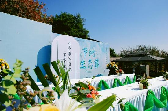 生命融自然 菁华永留存   龙生首届节地生态葬