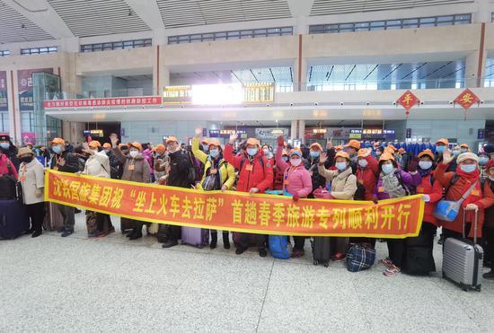 2021年东北首趟跨局旅游专列启程