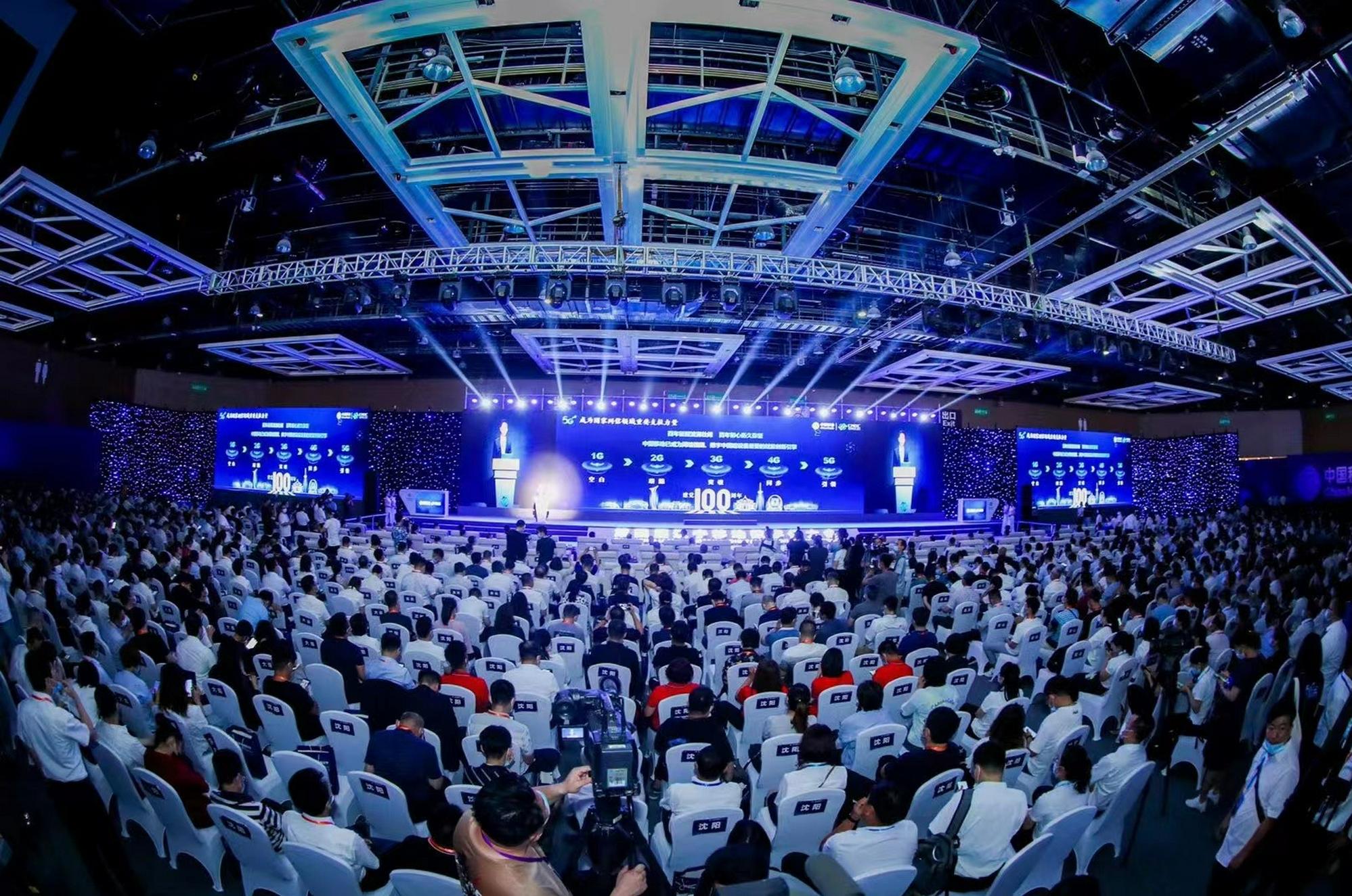 第四届辽宁移动数字化大会盛大开幕!