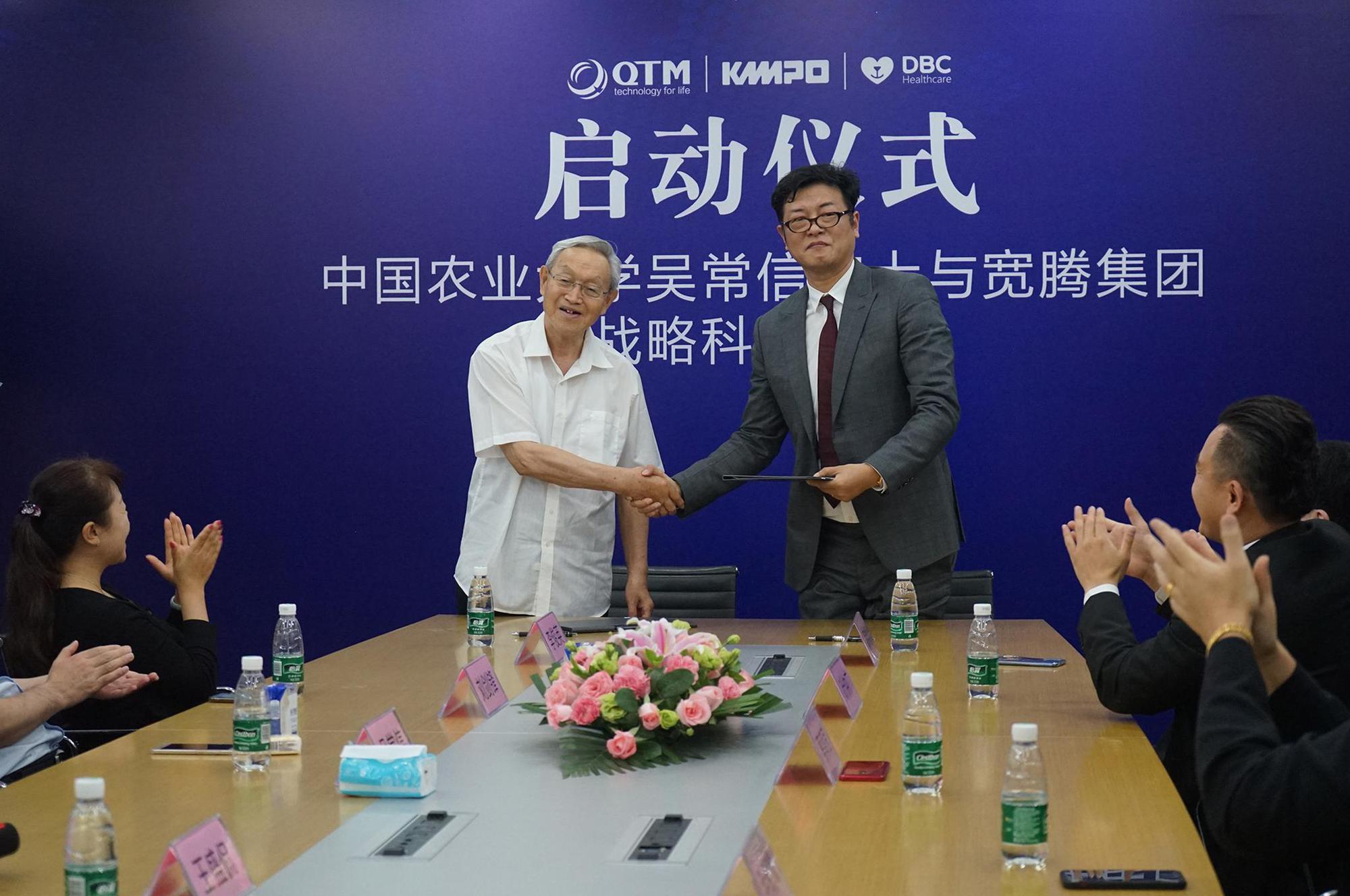 中国农业大学教授、中国科学院吴常信院士科研团队与宽腾集团战略科研合作正式启动