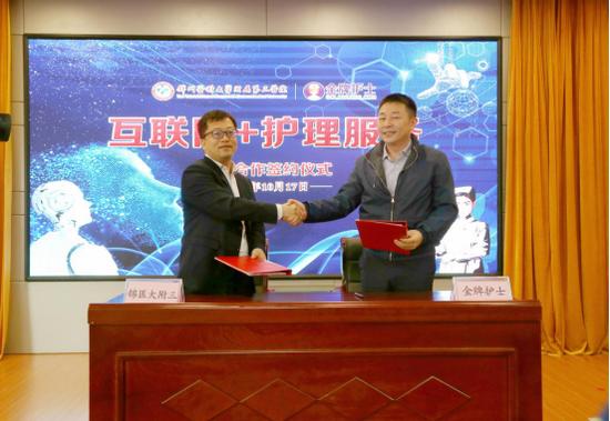 """锦州医科大学附属第三医院与金牌护士签约合作,正式开展""""互联网+护理服务"""""""