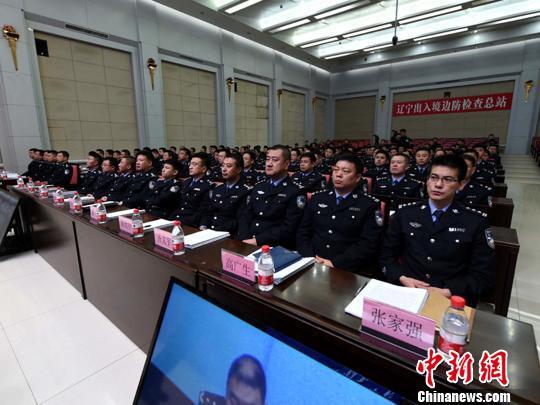 辽宁出入境边防检查总站2019年工作会议现场。 王景巍 摄