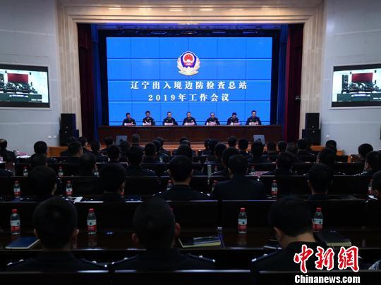 辽宁出入境边防检查总站召开2019年工作会议。 王景巍 摄