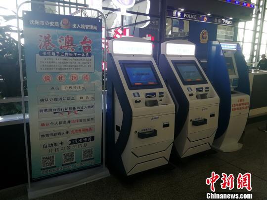 """两台""""自助签注机""""13日入住沈阳桃仙机场T3航站楼。 王景巍 摄"""